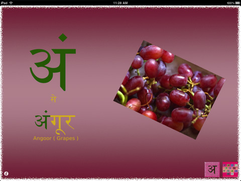 Single Page Hindi Vowel