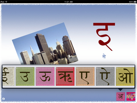 Hindi Vowels Scroll to any page